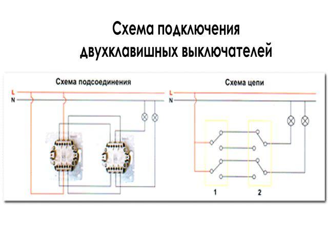 схема подключения трехклавишным